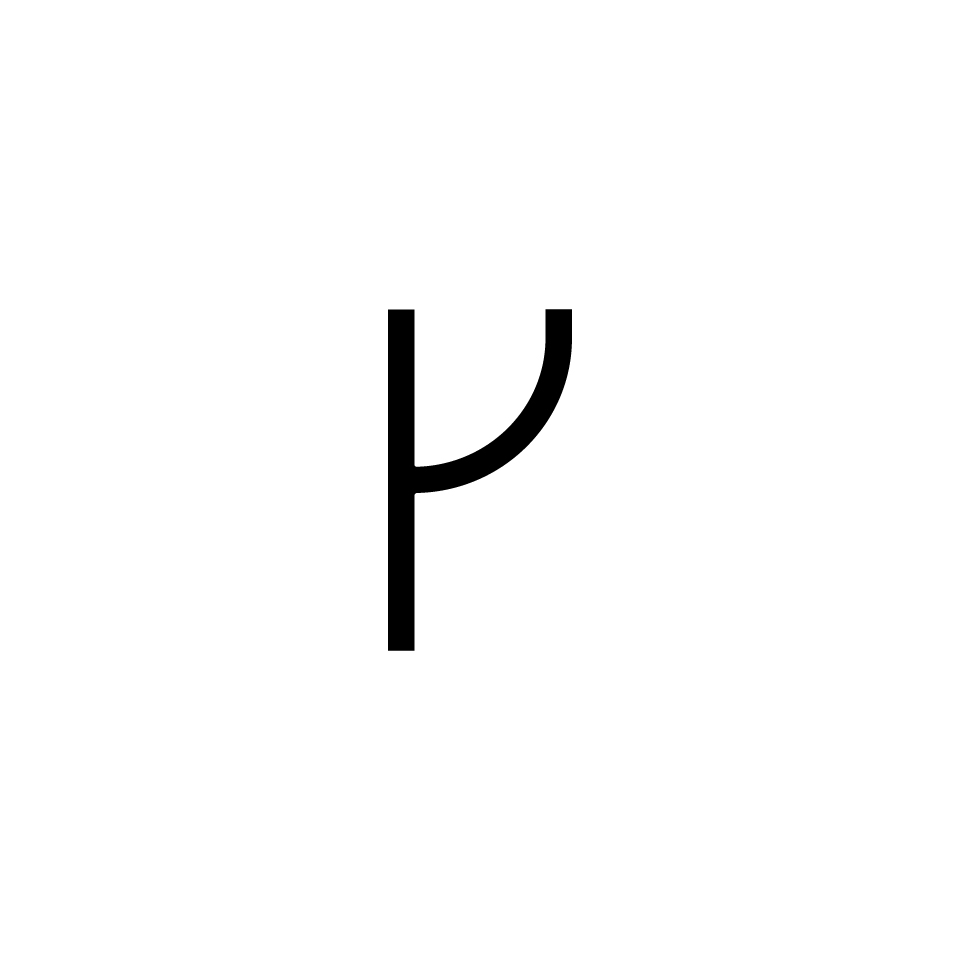 Alphabet of Light - Lowercase - Letter r